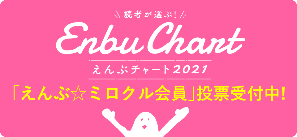 えんぶチャート2019「えんぶ☆ミロクル会員」投票受付中!