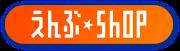公演チケット、本、DVDなどの販売