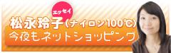 【松永玲子の】今夜もネットショッピング