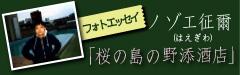 【ノゾエ征爾】の桜の島の野添酒店