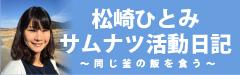 〜南信州駒ヶ根だより〜松崎ひとみサムナツ活動日記